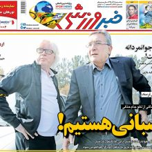 صفحه اول روزنامه های 3شنبه 28 آذر 96