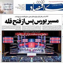 صفحه اول روزنامه های شنبه 11 آذر 96