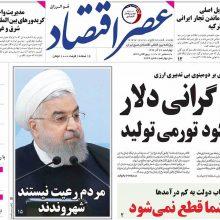 صفحه اول روزنامه های 4شنبه 29 آذر 96