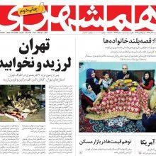 استقبال از یلدا با طعم زلزله در صفحه اول روزنامه های 5شنبه