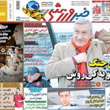 صفحه اول روزنامه های شنبه 2 دی 96