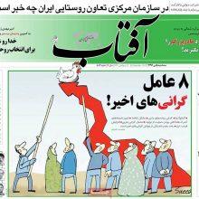تصویر صفحه اول روزنامه های 3شنبه 5 دی 96