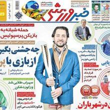 صفحه اول روزنامه های 3شنبه 14 آذر 96