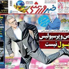 صفحه اول روزنامه های شنبه 18 آذر 96