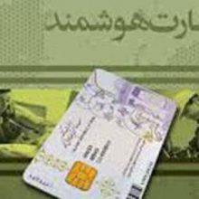 ابوترابی با بیان اینکه یکی از بانکها به منظور کاربردی کردن کارت ملی هوشمند و استفاده از آن خدماتی را در مجموعهاش در نظرگرفته است؛ افتتاح حساب با کارت ملی