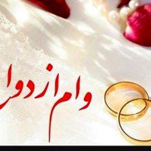 عضو کمیسیون اجتماعی مجلس شورای اسلامی گفت: تسهیلات ازدواج جوانان از ۱۰ به ۱۵ میلیون تومان افزایش مییابد. افزایش وام ازدواج