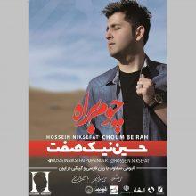 آلبوم سیه چومه از حسین نیک صفت خواننده جوان گیلانی منتشر میشود.طی مصاحبه خبرنگار خبرراست با خواننده جوان گیلانی حسین نیک صفت سوالاتی در خصوص آلبوم