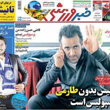 صفحه اول روزنامه های 4شنبه 20 دی 96