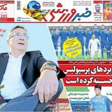 صفحه اول روزنامه های یکشنبه 24 دی 96