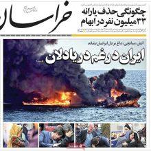 صفحه اول روزنامه های 2شنبه 25 دی 96