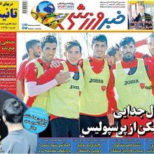 صفحه اول روزنامه های3شنبه 26 دی 96