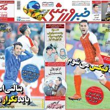 صفحه اول روزنامه های شنبه 30 دی 96