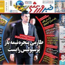 صفحه اول روزنامه های 4شنبه 4 بهمن 96