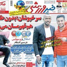 تصویر صفحه اول روزنامه های 5شنبه 5 بهمن 96
