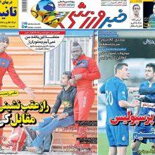 صفحه اول روزنامه های 4شنبه 13 دی 96