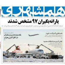صفحه اول روزنامه های 3شنبه 10 بهمن 96