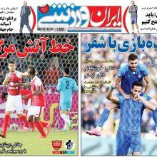 تصویر صفحه اول روزنامه های صبح شنبه 7 بهمن 96