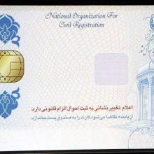 رئیس سازمان ثبتاحوال کشور گفت: کارتهای بانکی در کارت هوشمند ملی ادغام و قابلاستفاده میشود، این اقدام تاکنون در استانهای خوزستان، قم و سمنان انجامشده است. کلیه کارتها در کارت هوشمند ملی