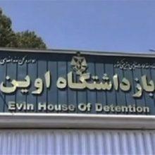 مصطفی محبی گفت: در بامداد روز شنبه مورخ 16 دی ماه سال جاری یکی از زندانیان زندان اوین به نام سینا قنبری فرزند علیاکبر با مراجعه به دستشویی قرنطینه زندان
