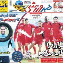 صفحه اول روزنامههای صبح یکشنبه 8 بهمن 96