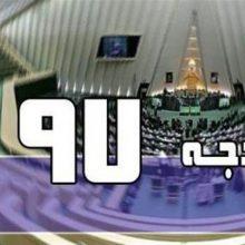 سیاوشی در پاسخ به این سوال که رقم نهایی تصویب شده برای عوارض خروج از کشور چقدر است نیز گفت: در مورد عوارض خروج از کشور، همان رقم پیشنهادی دولت یعنی سه برابر شدن عوارض خروج از کشور تصویب شد.