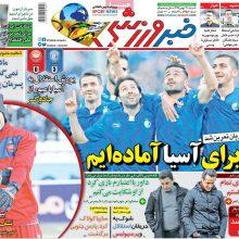 صفحه اول روزنامه های شنبه 21 بهمن 96
