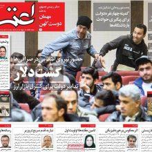 صفحه اول روزنامه های 5شنبه26بهمن 96