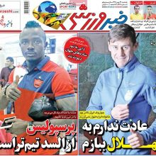 صفحه اول روزنامه های یکشنبه 29 بهمن 96