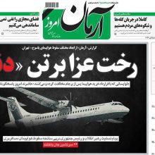 صفحه اول روزنامه های 2شنبه 30 بهمن 96