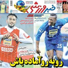 صفحه اول روزنامه های یکشنبه 6 اسفند 96