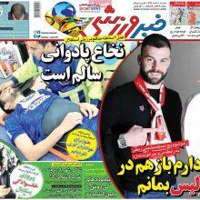 صفحه اول روزنامه های دوشنبه 7 اسفند96