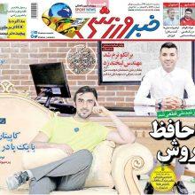 صفحه اول روزنامه های سه شنبه 8 اسفند 96