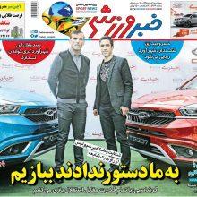 صفحه اول روزنامههای چهارشنبه ۹ اسفند ۹۶