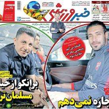 صفحه اول روزنامه های یکشنبه 15 بهمن 96