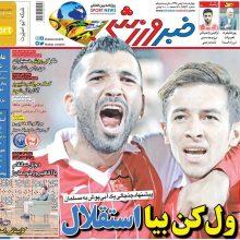 صفحه اول روزنامه های 4شنبه 18 بهمن 96