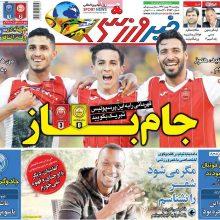 صفحه اول روزنامه های 5شنبه 19 بهمن 96