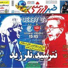 صفحه اول روزنامههای پنجشنبه ۱۰ اسفند ۹۶
