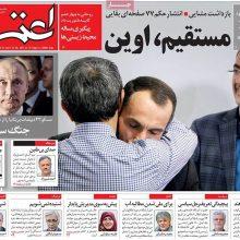 صفحه اول روزنامه های یکشنبه 27 اسفند 96