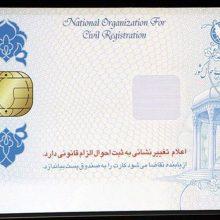 اگر به هر دلیلی فرد نتوانست در موعد مقرر تعیین شده در سامانه برای ثبتنام کارت ملی هوشمند مراجعه کند؛ نوبت تکمیل ثبتنام کارت ملی هوشمند