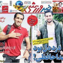 صفحه اول روزنامههای سهشنبه ۴ فروردین ۹۷