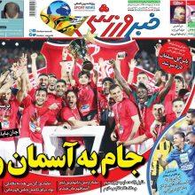 صفحه اول روزنامههای شنبه ۸ اردیبهشت ۱۳۹۷