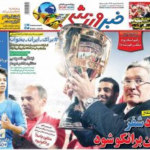 صفحه اول روزنامه های یکشنبه 9 اردیبهشت97