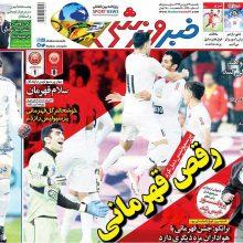 صفحه اول روزنامههای یکشنبه ۱۹ فروردین ۹۷