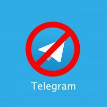 دستور فیلتر تلگرام