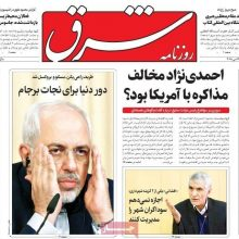 صفحه اول روزنامه های شنبه 22 اردیبهشت 97