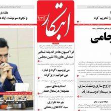صفحه اول روزنامههای چهارشنبه ۲۶ اردیبهشت ۹۷