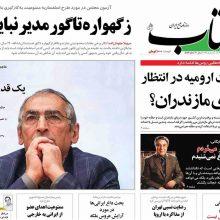 صفحه اول روزنامه های 2شنبه 31 اردیبهشت 97