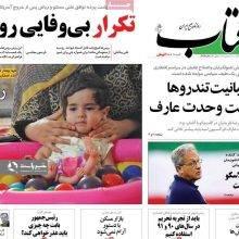 صفحه اول روزنامه های سه شنبه 8 خرداد 97