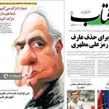 صفحه اول روزنامه های 4 شنبه 9 خرداد 97