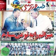 صفحه اول روزنامه های 5شنبه 10 خرداد 97